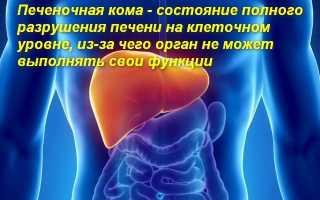 Неотложная помощь при коматозных состояниях. Печеночная кома