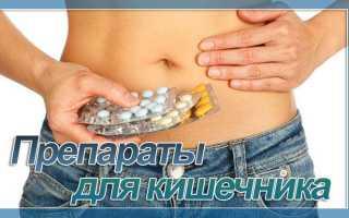 Синдром раздраженного кишечника: тактика лечения препаратами