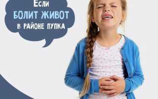 Почему у ребенка часто болит живот в области пупка – каковы причины дискомфорта и что делать родителям?