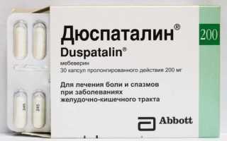 Препарат Дюспаталин при запорах