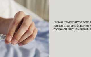Низкая температура при низком давлении: причины, симптомы, лечение
