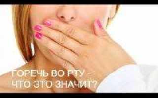 Как убрать горечь во рту после рвоты? В чем причины появления симптома?