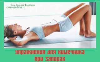 Упражнения для кишечника при запорах у взрослых и детей: гимнастика с видео