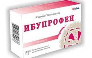 Нурофен (ибупрофен): эффективность, побочные эффекты, аналоги