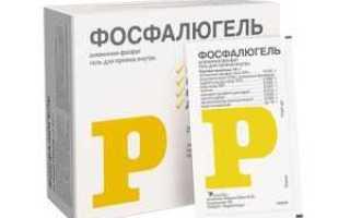 Фосфалюгель при панкреатите отзывы