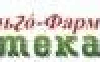 Энтерофурил суспензия — официальная инструкция по применению