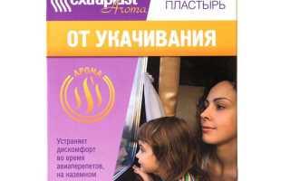 Детские браслеты от укачивания: фото, инструкция по использованию и отзывы родителей