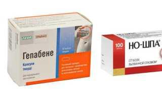 Лекарства для печени и поджелудочной железы