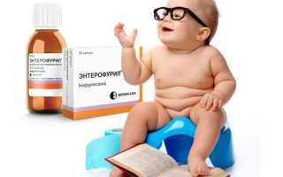 Инструкция по применении Энтерофурила детям при диареи: дозировка, курс лечения и противопоказания