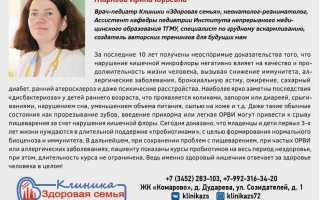 Лекция: Андрей Степанов: «Дисбактериоза не существует!»