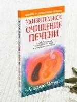 chistka_pecheni_po_moricu.jpg