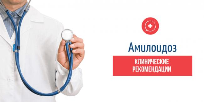 amiloidoz.png