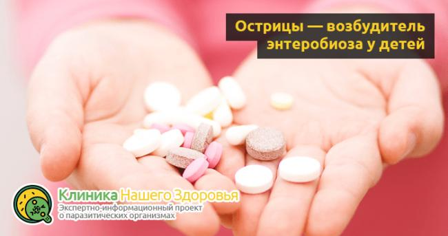 lekarstvo-ot-ostric-u-detej-1.png