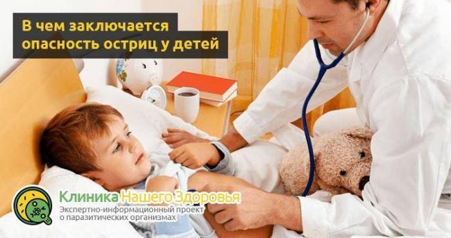 lekarstvo-ot-ostric-u-detej-2.png