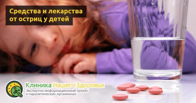 lekarstvo-ot-ostric-u-detej-3.png