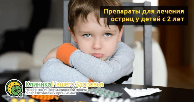 lekarstvo-ot-ostric-u-detej-4.png