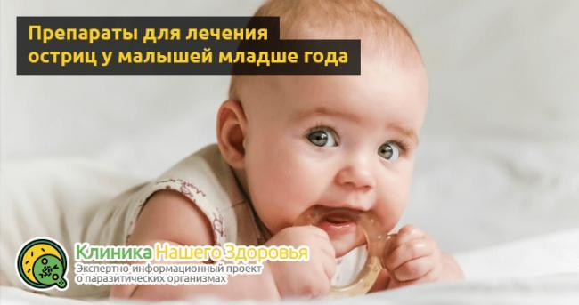lekarstvo-ot-ostric-u-detej-5.png