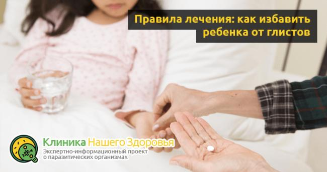 lekarstvo-ot-ostric-u-detej-6.png