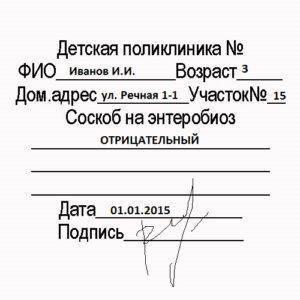 spravka-dlya-bassejna-na-enterobioz-1-e1480884655630.jpg