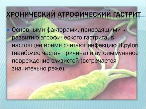atroficheskiy-gastrit-simptomy-i-lechenie-14.jpg