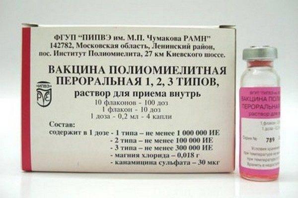 Вакцина-полиомиелита-пероральная-600x400.jpg
