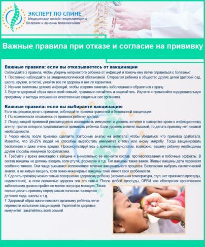 Важные-правила-по-проведению-или-отказу-от-вакцинации-1-600x720.png