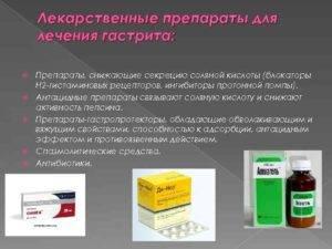 lechenii-gastrita-medikamentami-300x225.jpg