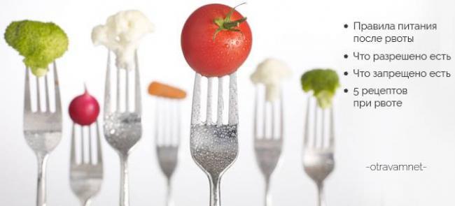 dieta-posle-otravlenija.jpg