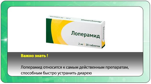 Antidiarejnyj-medikament.jpg
