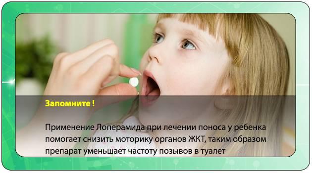 Devochka-prinimaet-Loperamid-1.jpg