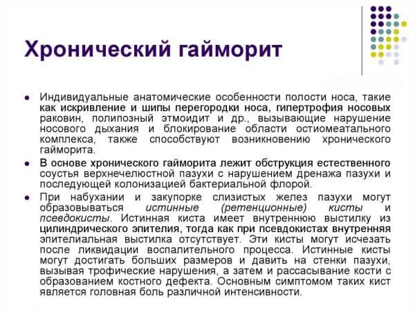 xronicheskiy-gaimorit-600x449.jpg