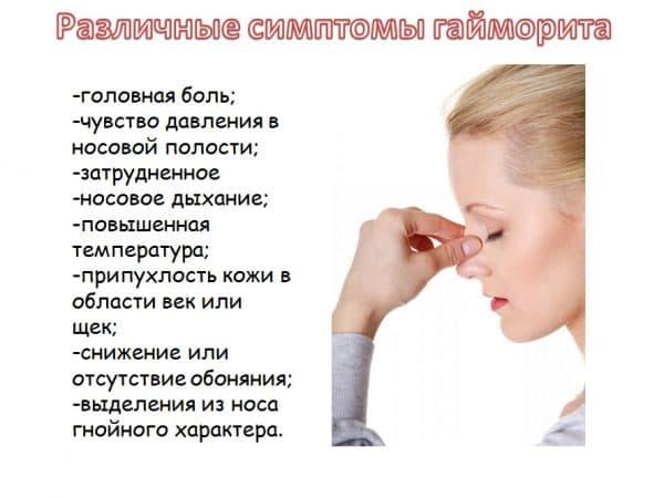 simptomy-gaimorit-600x450.jpg