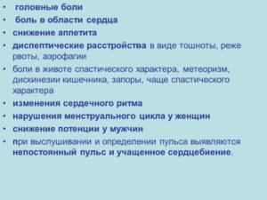 golovnayabol-6-300x225.jpg
