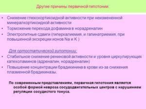 golovnayabol-7-300x225.jpg
