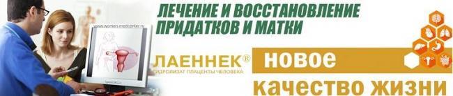 laennek_lechenie_pridatkov.jpg