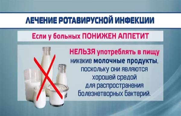 Что нельзя кушать при ротавирусной инфекции