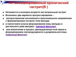 associirovannyj-gastrit-300x225.jpg