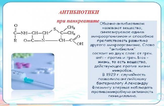antibiotiki.jpg