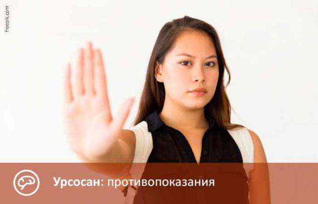 ursosan_pankret_gp_03.jpg
