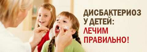 lechenie-disbakterioza-u-grudnichkov.jpg
