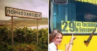 20 географических названий, которые доказывают, что в России жить весело