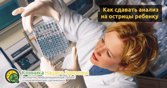 analiz-na-enterobioz-2.png