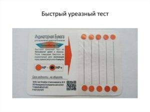 Bystryj-ureaznyj-test-300x225.jpg