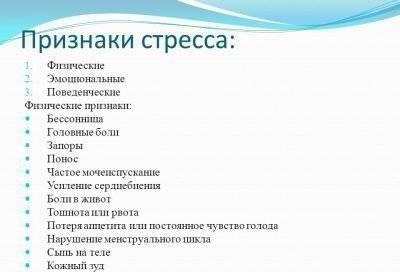 priznaki-stressa-e1517253577981-400x272.jpg