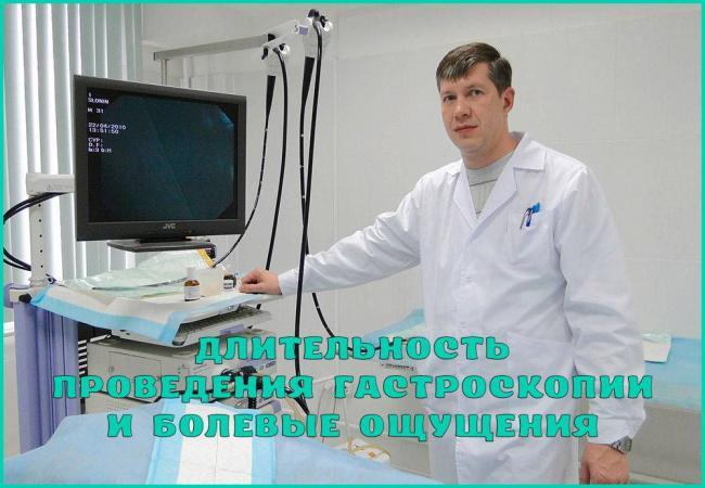 skolko-dlitsya-gastroskopiya-bolno-ili-net.jpg