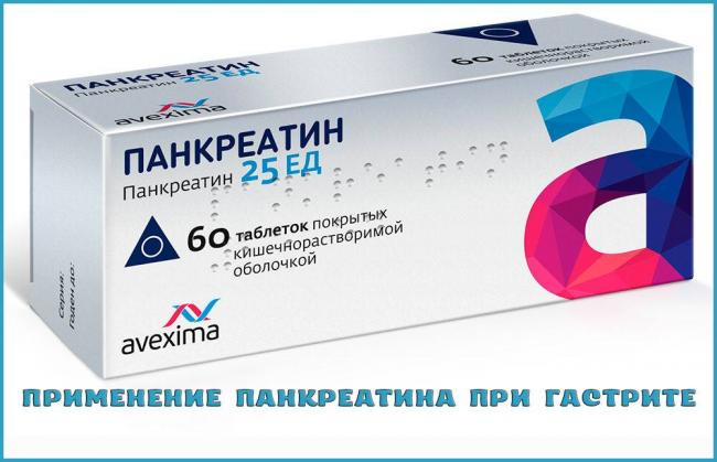 ispolzovanie-pankreatina-pri-gastrite.jpg