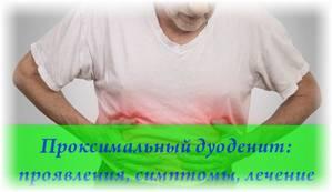prooksialnii_doudenit.jpg