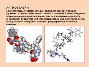 Олигопептидный гормон