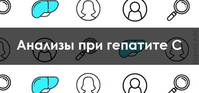 Анализы-при-гепатите.png