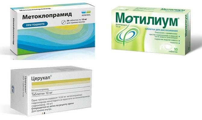 Лекарства-от-рвоты-min.jpg